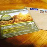 香港から国際郵便で届いた中国移動香港のSIMカード