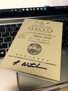 国際運転免許証(INTERNATIONAL DRIVING PERMIT)