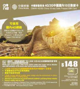 中国移動香港