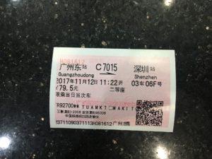 広州東から深圳までの高速鉄道和諧号の切符