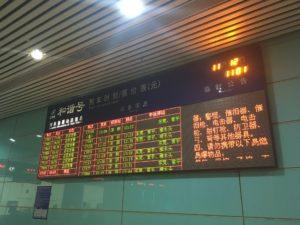 広州東の高速鉄道和諧号の電光掲示板