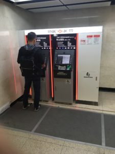 HSBC香港上海銀行のATM