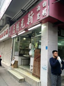 佐敦(ジョーダン)の新光粥店