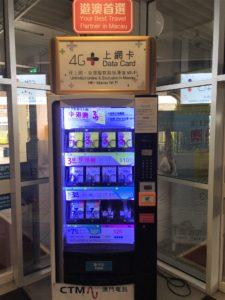 澳門のSIMカードの自動販売機