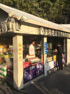 上海老酸奶ショップ