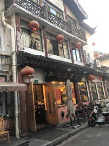 上海孔乙己酒家