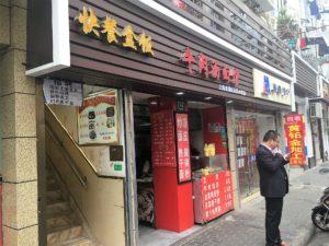 上海の牛肉湯麺館