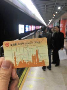 上海の地下鉄の切符