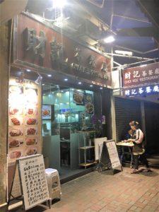 旺角 (モンコック)の財記茶餐廟