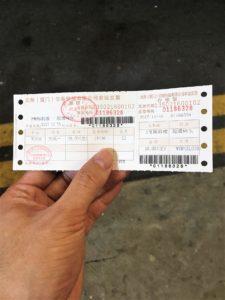 廈門高崎国際空港から中山路までのバスチケット