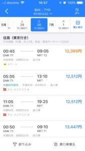 Trip.comのバンコク発成田着のチケットの値段
