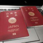 新旧の10年物パスポート